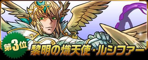 【パズドラ】究極進化アンケートの結果 3位 黎明の熾天使・ルシファー