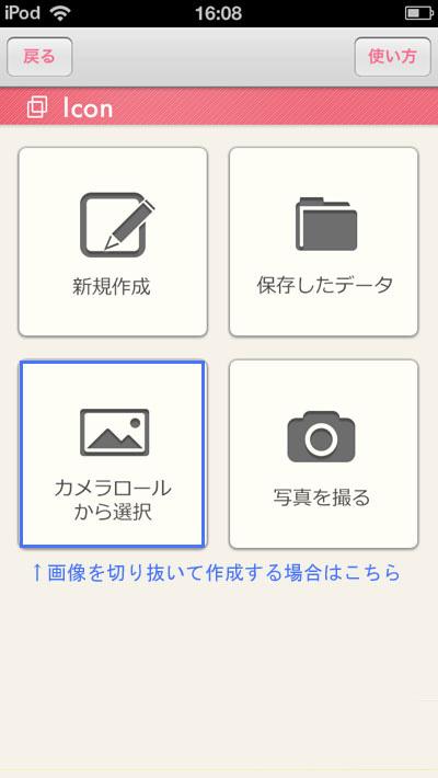 2.『カメラロールから選択』を選択します。