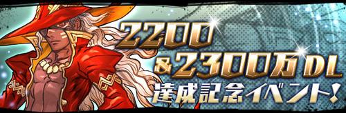 【パズドラ】2200万&2300万DL達成記念イベント