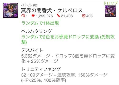 【パズドラ】1F屍霊龍・ドラゴンゾン【極限デビルラッシュ】