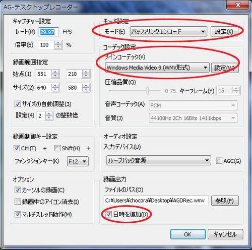 【動画撮影】AGデスクトップレコーダーの使い方