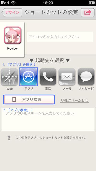 5.『アプリ』を選択し、『アプリ検索』を押してください。