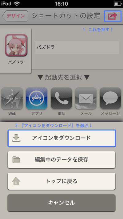7.右上のボタンを押し、『アイコンをダウンロード』を選択します。