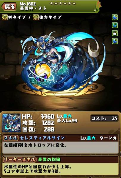 【パズドラ】星雲神・ヌト【新エジプト神】