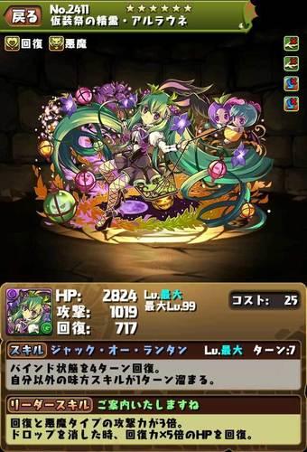 【パズドラ】仮装祭の精霊・アルラウネ【ハロウィンガチャ2015】