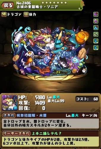 【パズドラ】古城の青龍喚士ソニア【ハロウィンガチャ2015】