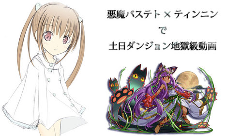 【パズドラ】修正された月下の愛猫神バステト×ティンニンと土日地獄級
