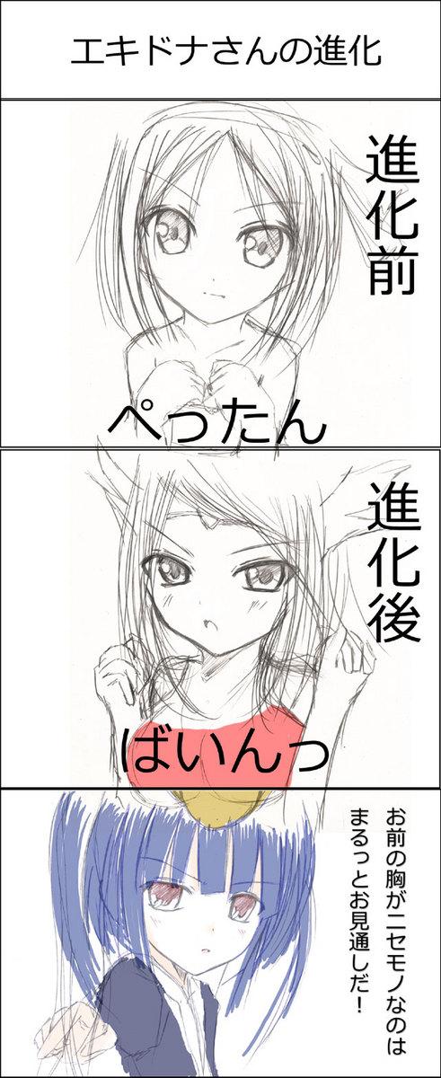 【パズドラ漫画】エキドナさんの進化過程