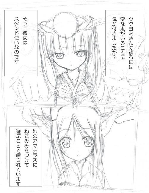 【パズドラ漫画】ツクヨミ様の趣味