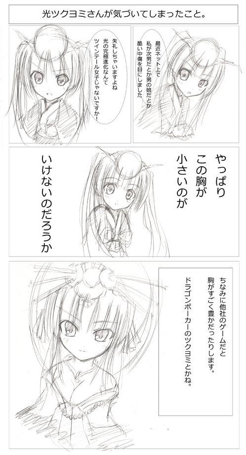 【パズドラ漫画】ツクヨミ様の戯言