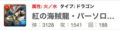 【パズドラ】紅の海賊龍・バーソロミュー