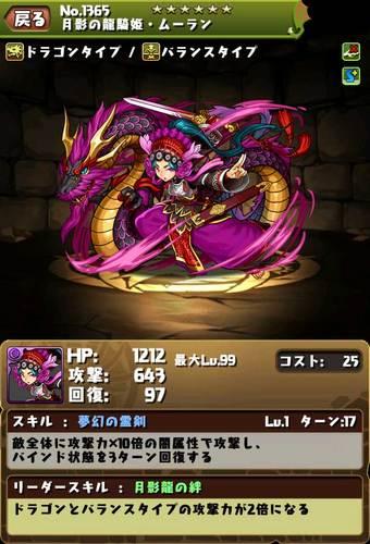 【パズドラ】月影の龍騎姫・ムーラン