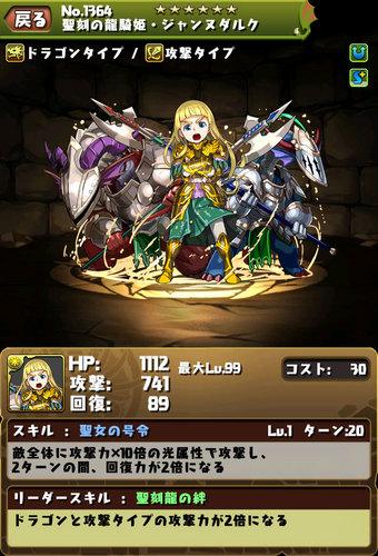 【パズドラ】聖の龍騎姫・ジャンヌダルクの最大値&スキル
