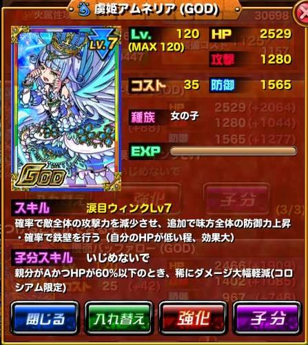【ドラゴンポーカー】GOD虜姫アムネリアのステータス最大値