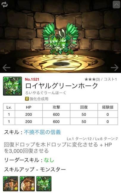 【パズドラ】ロイヤルグリーンホーク【ガンホーコラボダンジョン】
