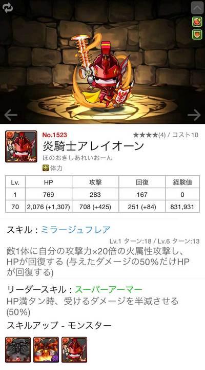 【パズドラ】炎騎士アレイオーン【ガンホーコラボダンジョン】