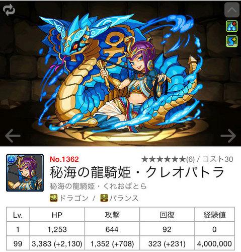 【パズドラ】秘海の龍騎姫・クレオパトラの最大値&スキル情報