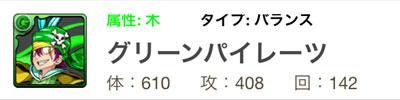 【パズドラ】グリーンパイレーツ【碧の海賊龍】