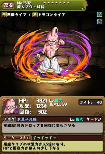 【パズドラ】魔人ブウ・純粋(最終進化)【ドラゴンボールコラボ】
