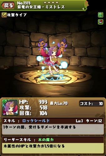 【パズドラ】紫電の女王蜂・ミストレス【ROコラボ】