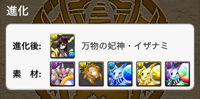 【パズドラ】万物の妃神・イザナミ 進化材料