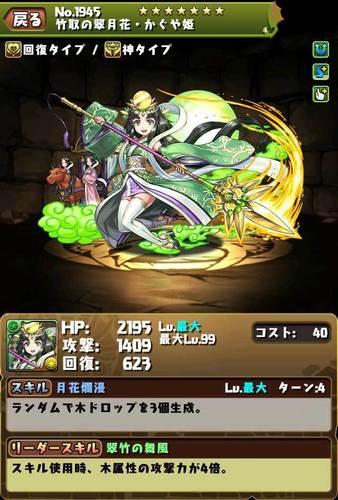 【パズドラ】竹取の翠月花・かぐや姫の最大値&スキル