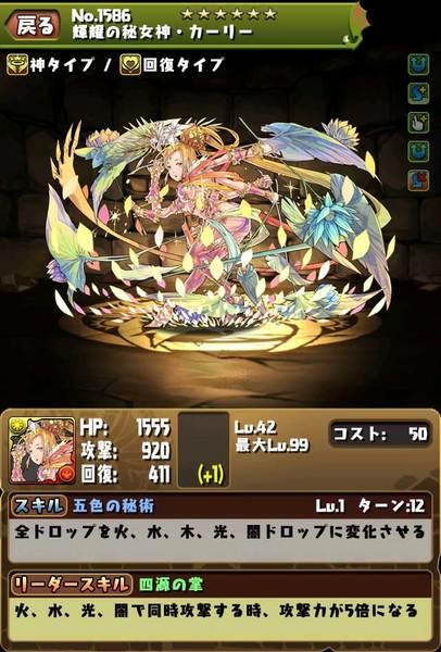 【パズドラ】輝耀の秘女神・カーリーのスキル&ステータス最大値