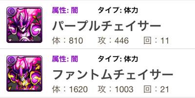 【パズドラ】パープルチェイサー/ファントムチェイサー