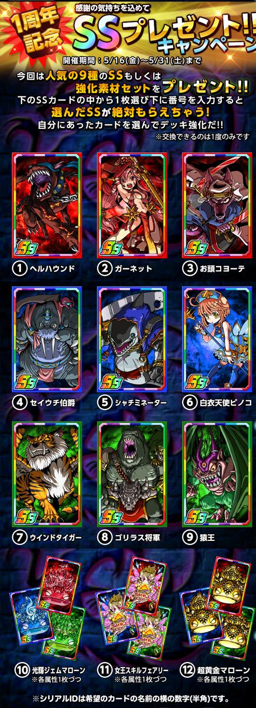 【ドラゴンポーカー】SSカードが1人1枚必ずもらえるキャンペーン【1周年記念】