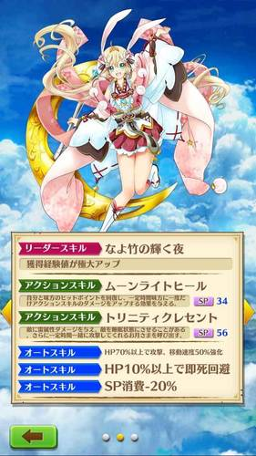 【白猫プロジェクト】ツキミ・ヨゾラのステータス・オートスキル(AS)