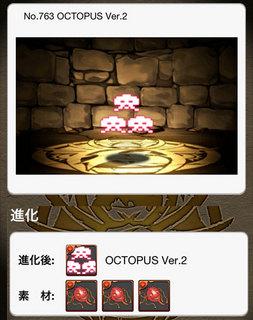 【パズドラGCZコラボ】OCTOPUS Ver.2