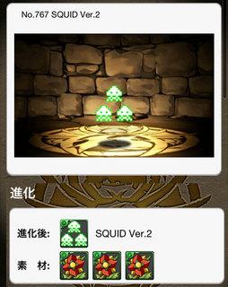 【パズドラGCZコラボ】SQUID Ver.2