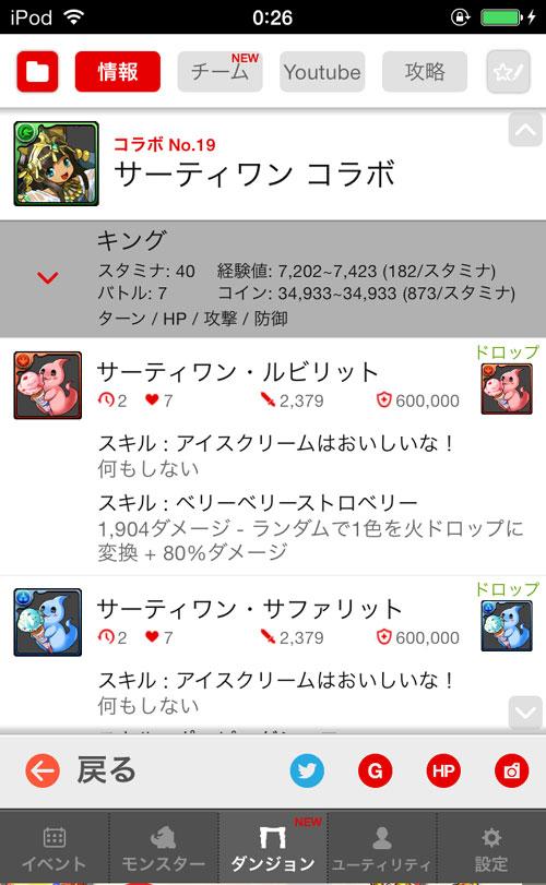 【パズドラ】iOS図鑑アプリ『パズガイド』