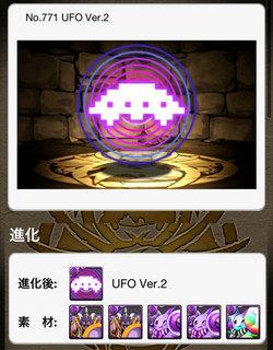 【パズドラGCZコラボ】UFO