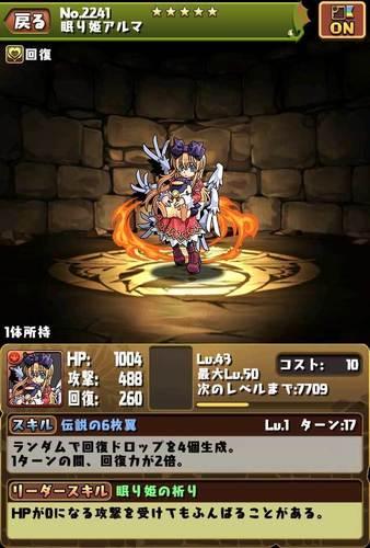【パズドラ】眠り姫アルマ(進化前)【神羅万象コラボ2】