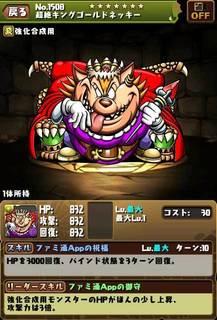 【パズドラ】降臨チャレンジで8320MPGET!【超絶キングゴールドネッキー】