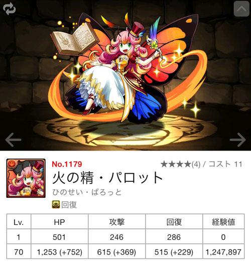 【パズドラ】 火の精霊・パロット