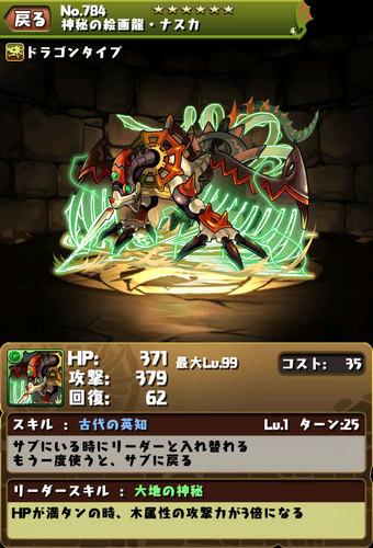 【パズドラ】地の神秘龍のステータス画像