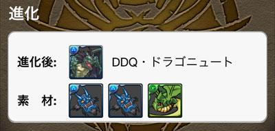 DDQ・リザードマン/DDQ・ドラゴンニュートの進化材料:蒼色の鬼神面×2+ドラゴンプラント【パズドラ×カプコンコラボ】