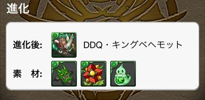 DDQ・ベヘモット/DDQ・キングベヘモットの進化材料:緑色の鬼神面+ドラゴンフラワー+エメリット【パズドラ×カプコンコラボ】