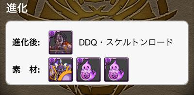 DDQ・スケルトン/DDQ・ロードスケルトンの進化材料:闇の番人+アメリット×2【パズドラ×カプコンコラボ】