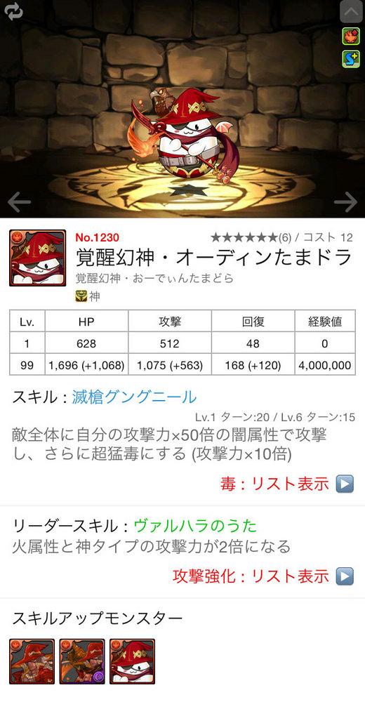 【パズドラ】覚醒幻オーディン神・たまドラ