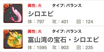 【パズドラ】シロエビ/富山湾の宝石・シロエビの最大値&スキル情報【高岡市コラボ】