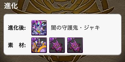 【パズドラ】闇の守護鬼・ジャキの進化材料