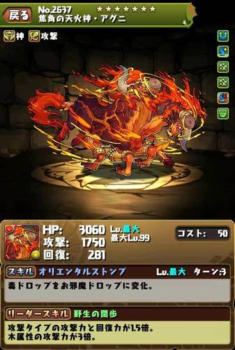 【パズドラ】天火神・アグニ(究極進化)