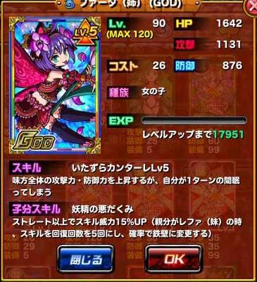 【ドラゴンポーカー】ファータ(姉)【シリアル特典】