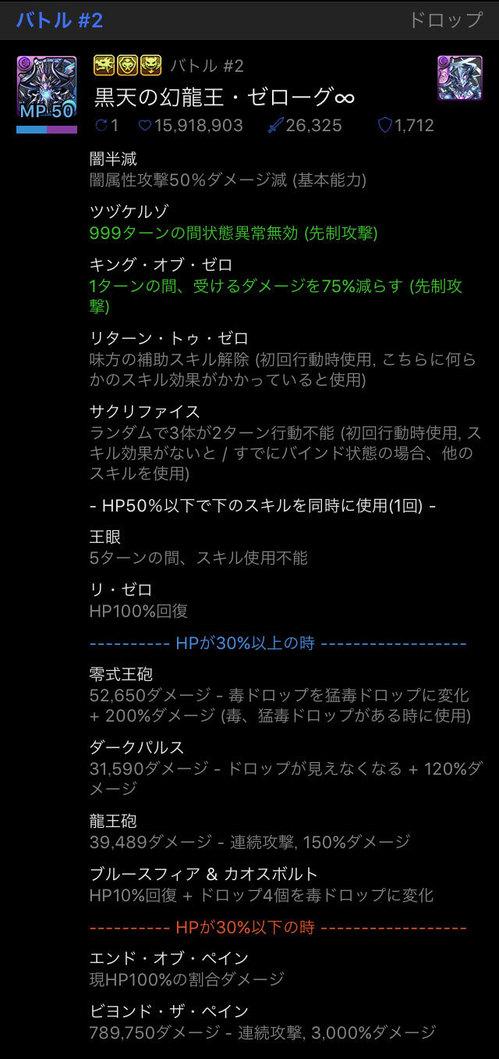 【パズドラ】黒天の幻龍王・ゼローグ∞【超極限アンケートラッシュ壊滅級人柱動画】
