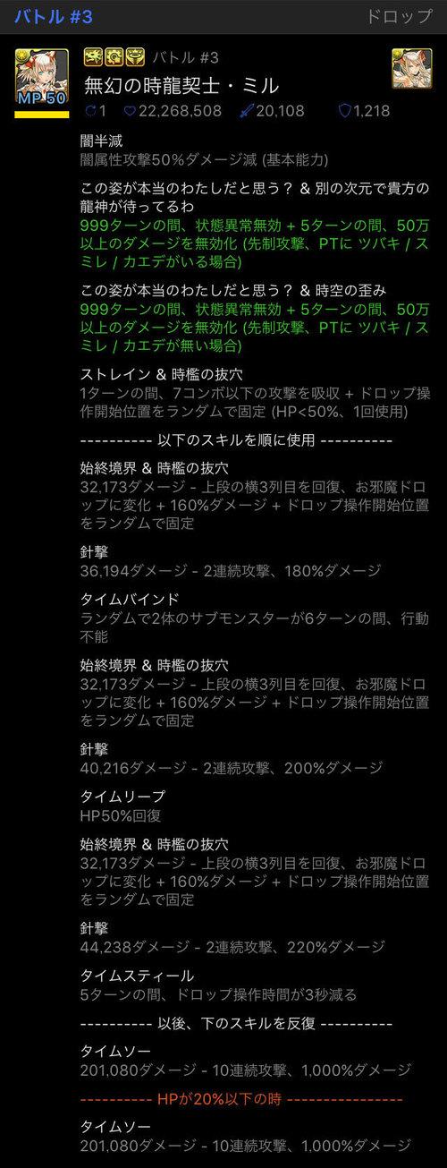 【パズドラ】無幻の時龍契士・ミル【超極限アンケートラッシュ壊滅級人柱動画】