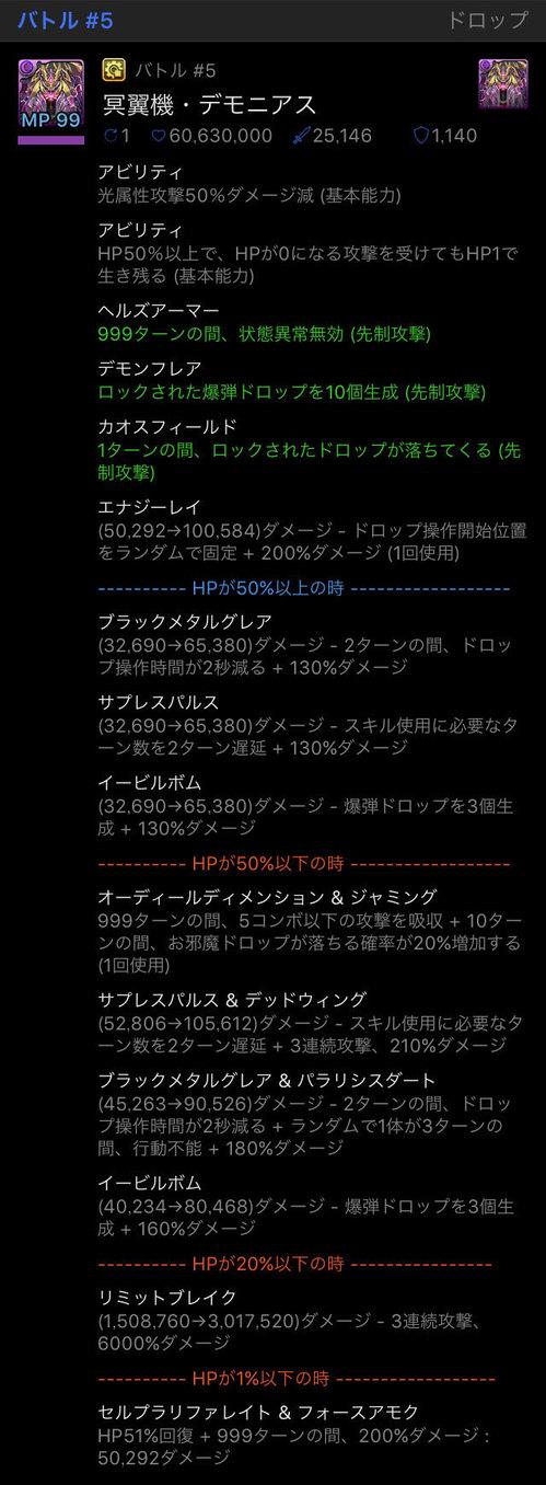 【パズドラ】冥翼機・デモニアス【超極限アンケートラッシュ壊滅級人柱動画】