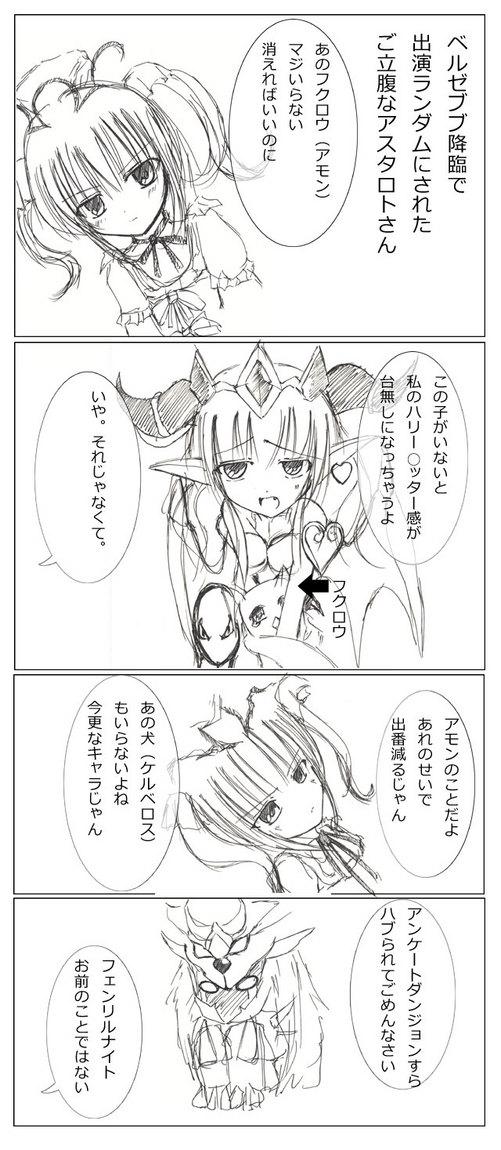 【パズドラ】アスタロト漫画を描いて見た!